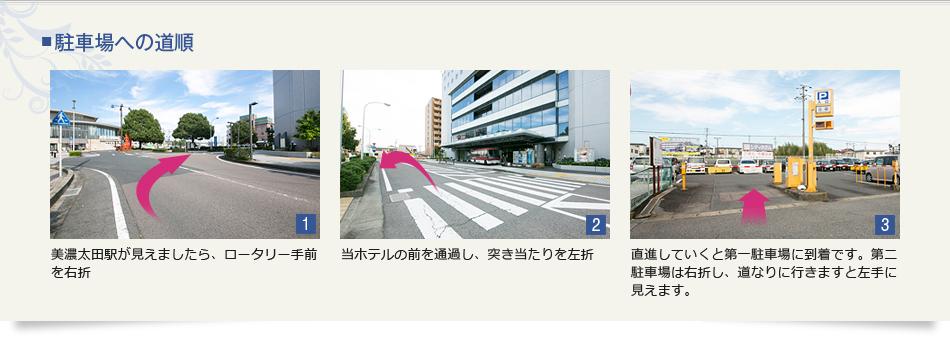 駐車場への道順