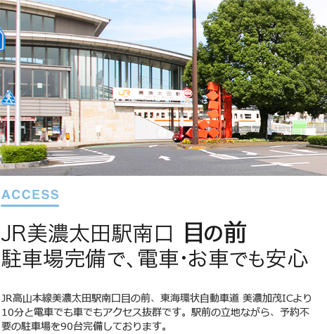 JR美濃太田駅南口 目の前駐車場完備で、電車・お車でも安心